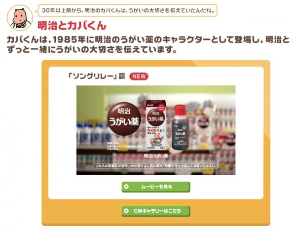 「明治うがい薬」Webサイトのスクリーンショット