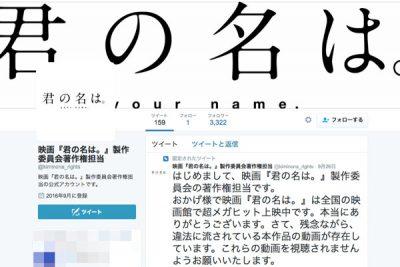 君の名は。Twitterスクリーンショット