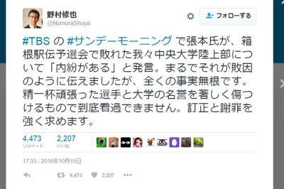 張本勲への抗議