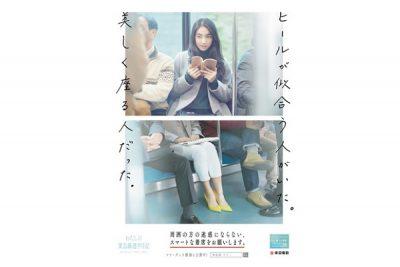 東急電鉄広告