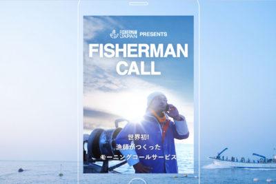 世界初!期間限定で早起きのプロ・漁師がモーニングコール