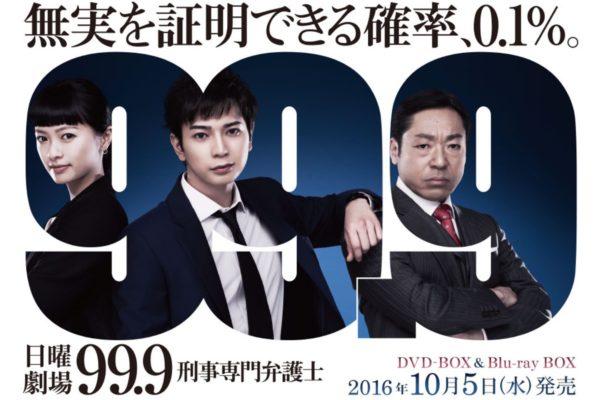 ドラマ 99