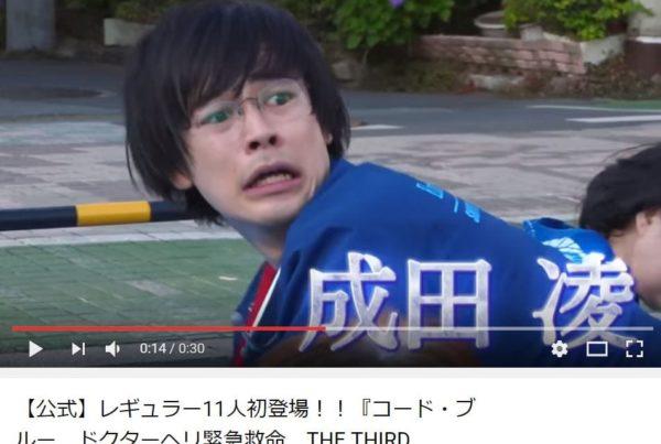 コードブルーの成田凌