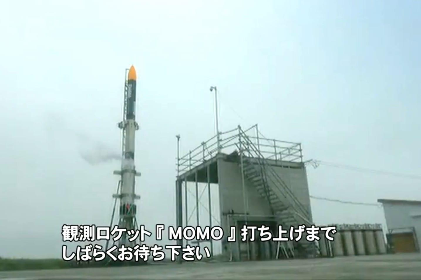 MOMOロケット