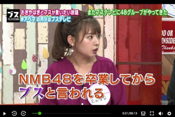 元NMB48・山田菜々が「ブス扱い」に不満 「美人ではない」と厳しい声も ...