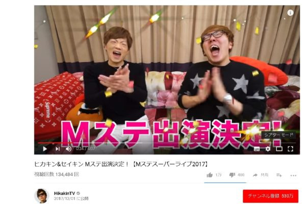 ヒカキン&セイキン『Mステ』出演決定 「YouTuberが出演する時代