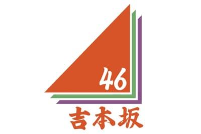 吉本坂46(二次使用不可)