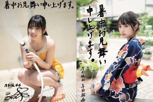 乃木坂46・生与田祐希が『チャンピオン』で浴衣に 山下美月
