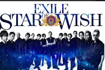 EXILE事務所が約3億円の申告漏れ 「例の疑惑」を指摘するファンが続出
