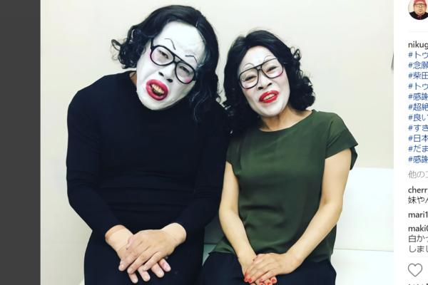 野生爆弾・くっきー、柴田理恵と白塗り初共演に感激 「柴田理恵を超え ...