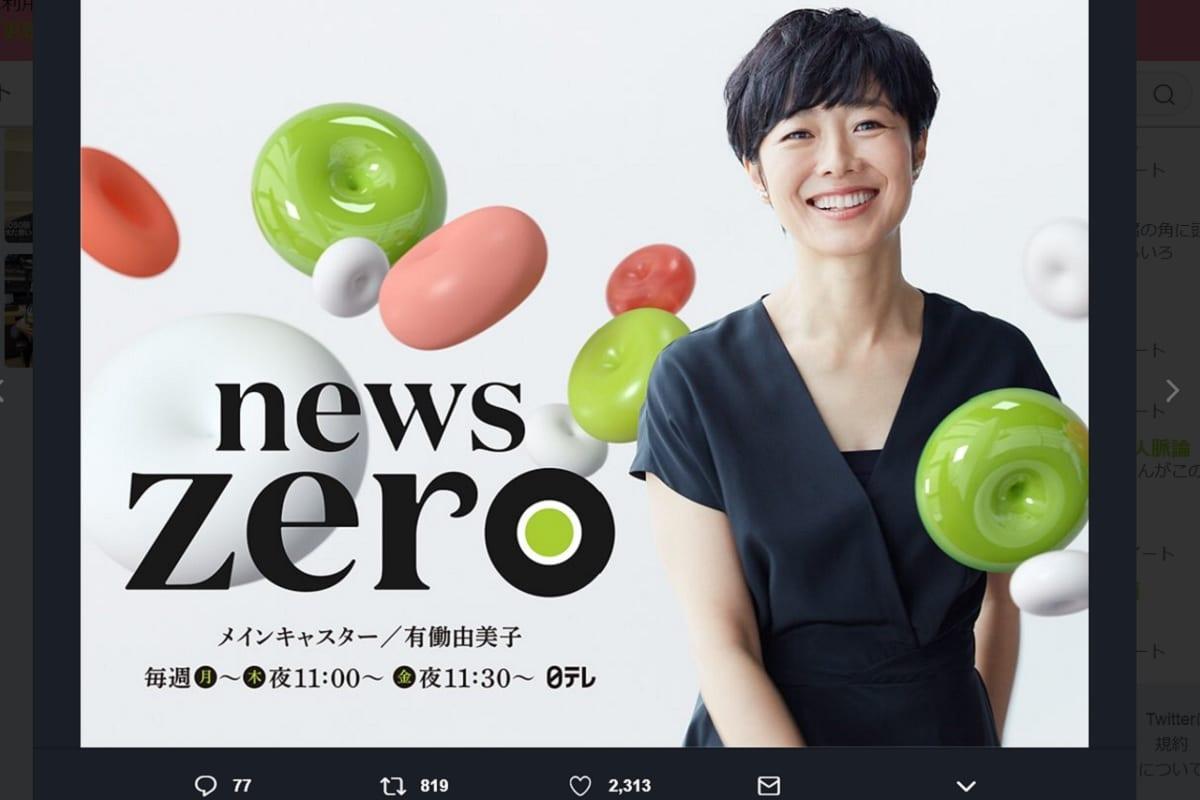有働 由美子 休み ニュース zero
