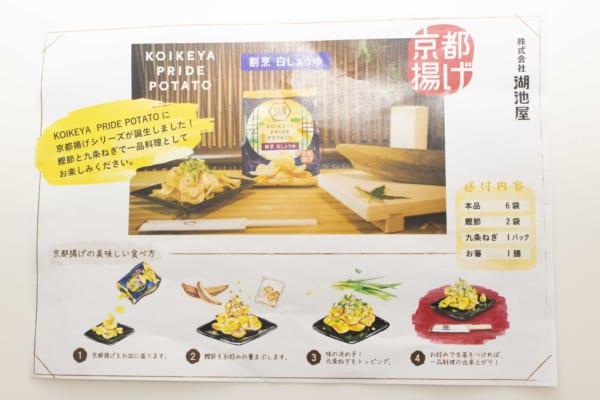 ポテトチップス『京都揚げ 割烹白しょうゆ』