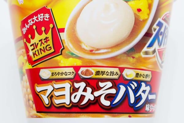 マヨ味噌バター