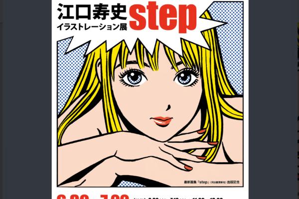 ストップひばりくん、江口寿史