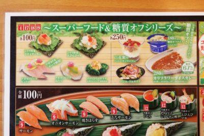 くら寿司調査