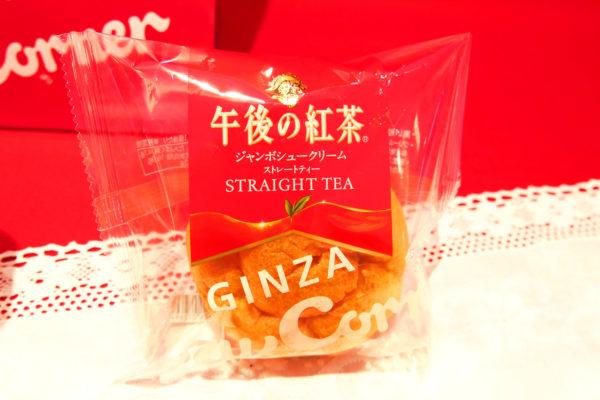 午後の紅茶シュークリーム