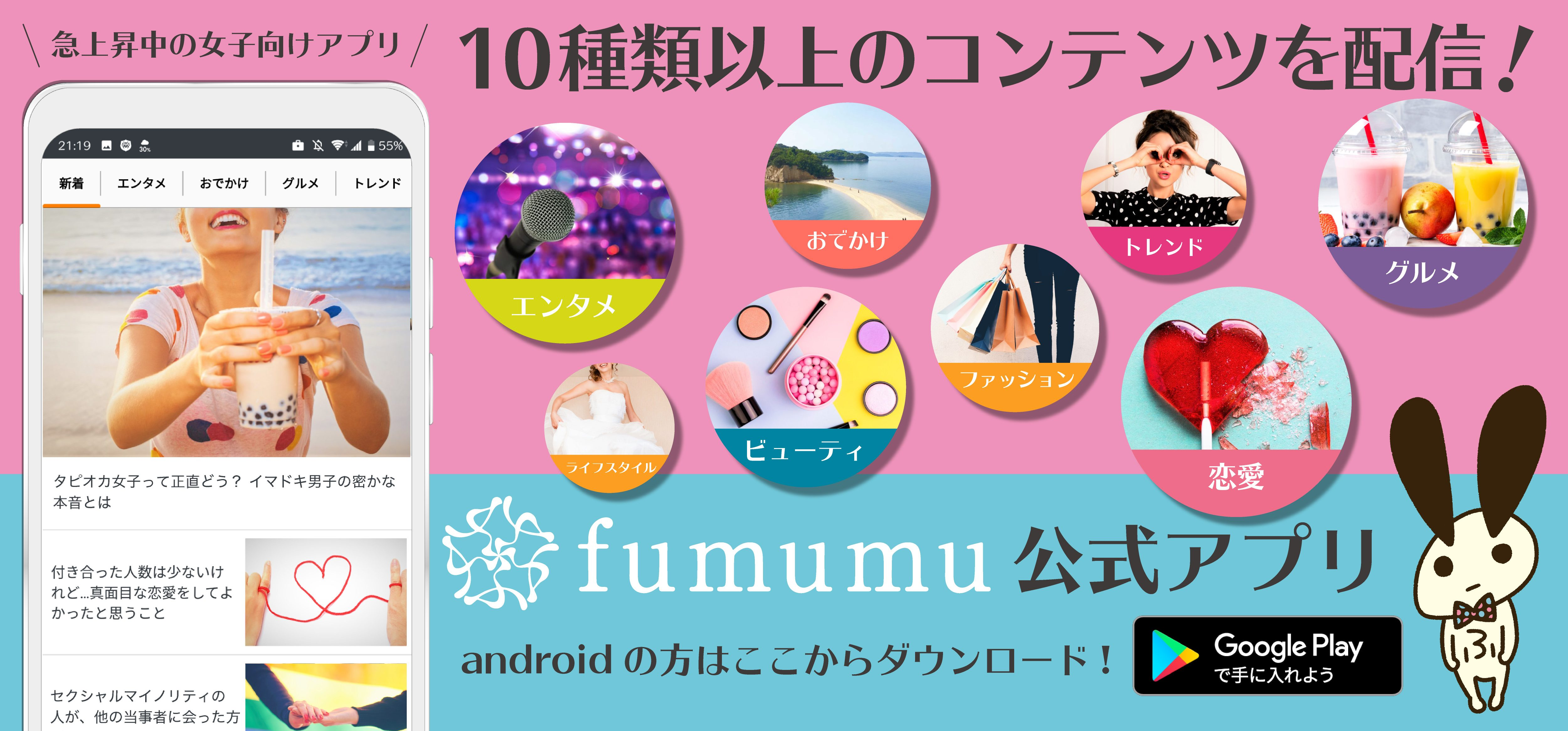 fumumuアプリ