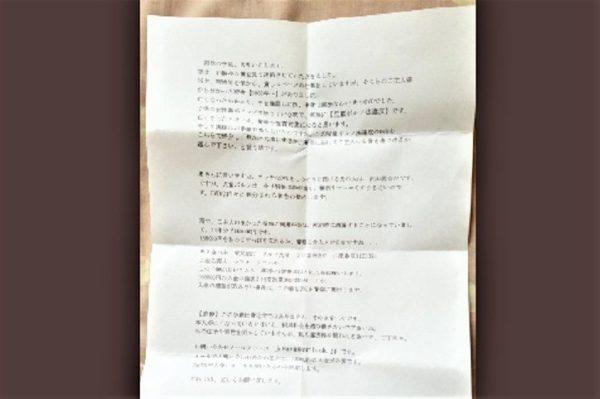 手紙の内容