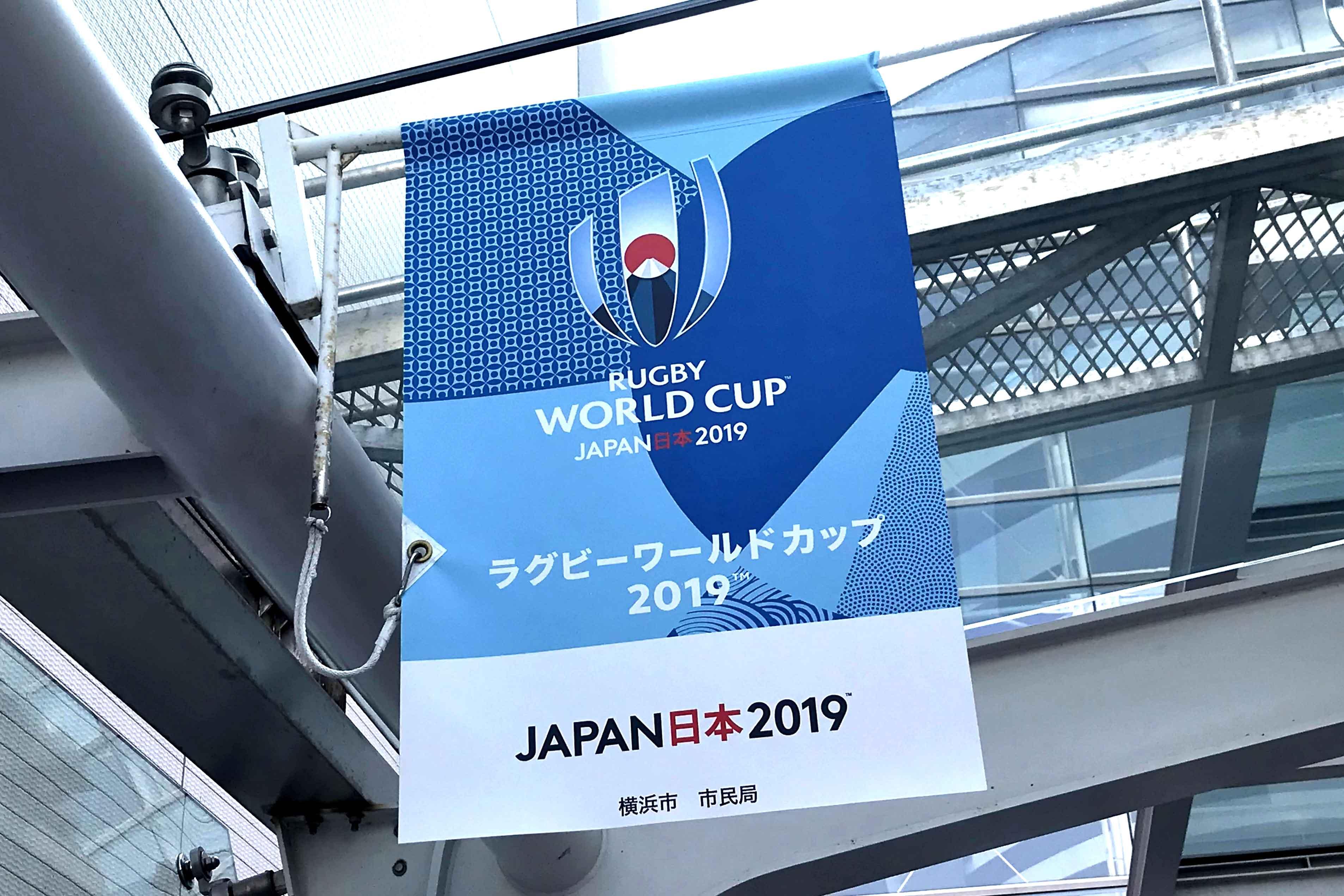 ラグビーワールドカップ