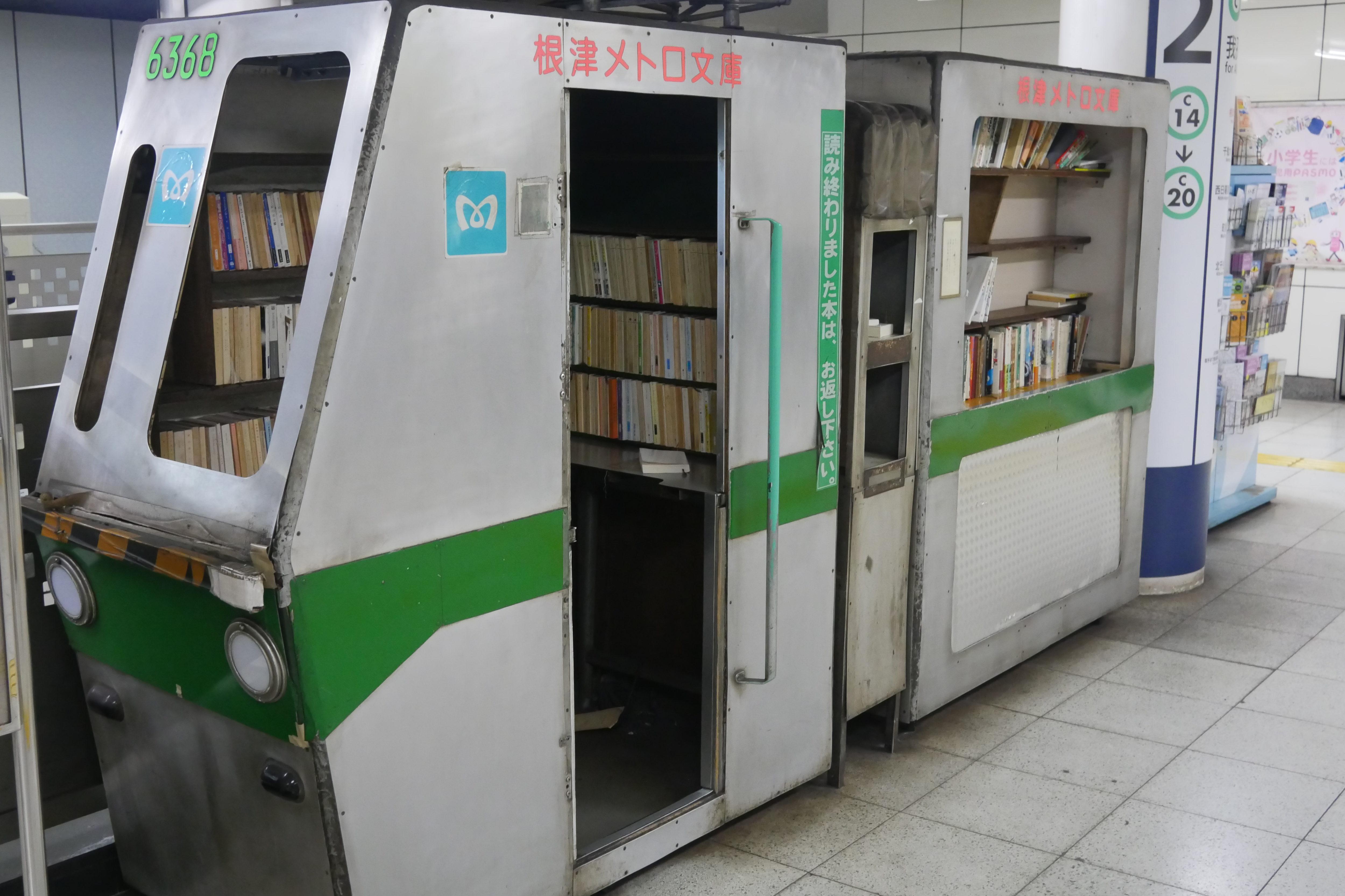 根津メトロ文庫