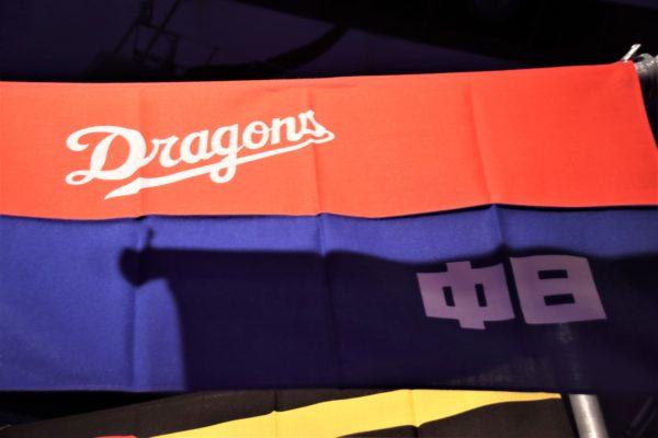 中日ドラゴンズ