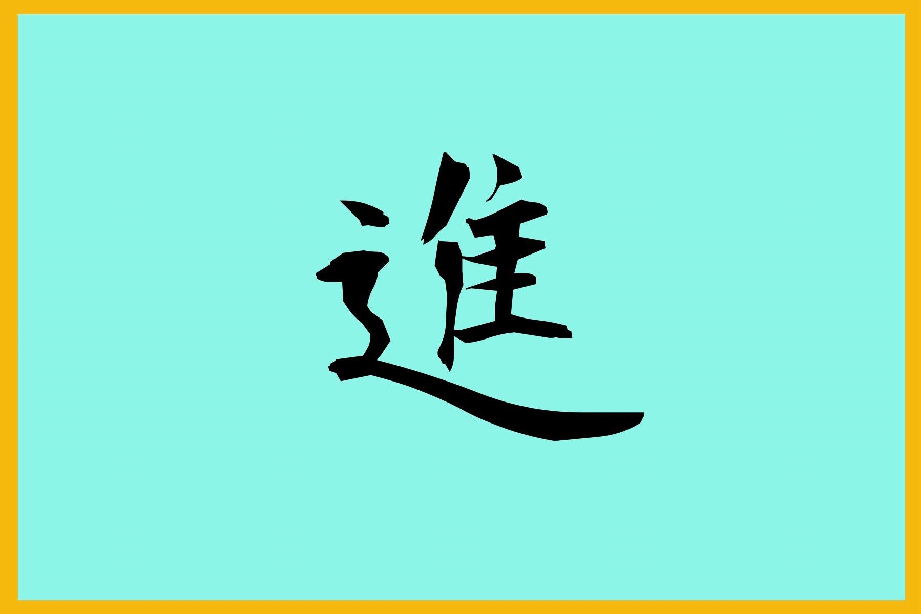 今年の漢字・進