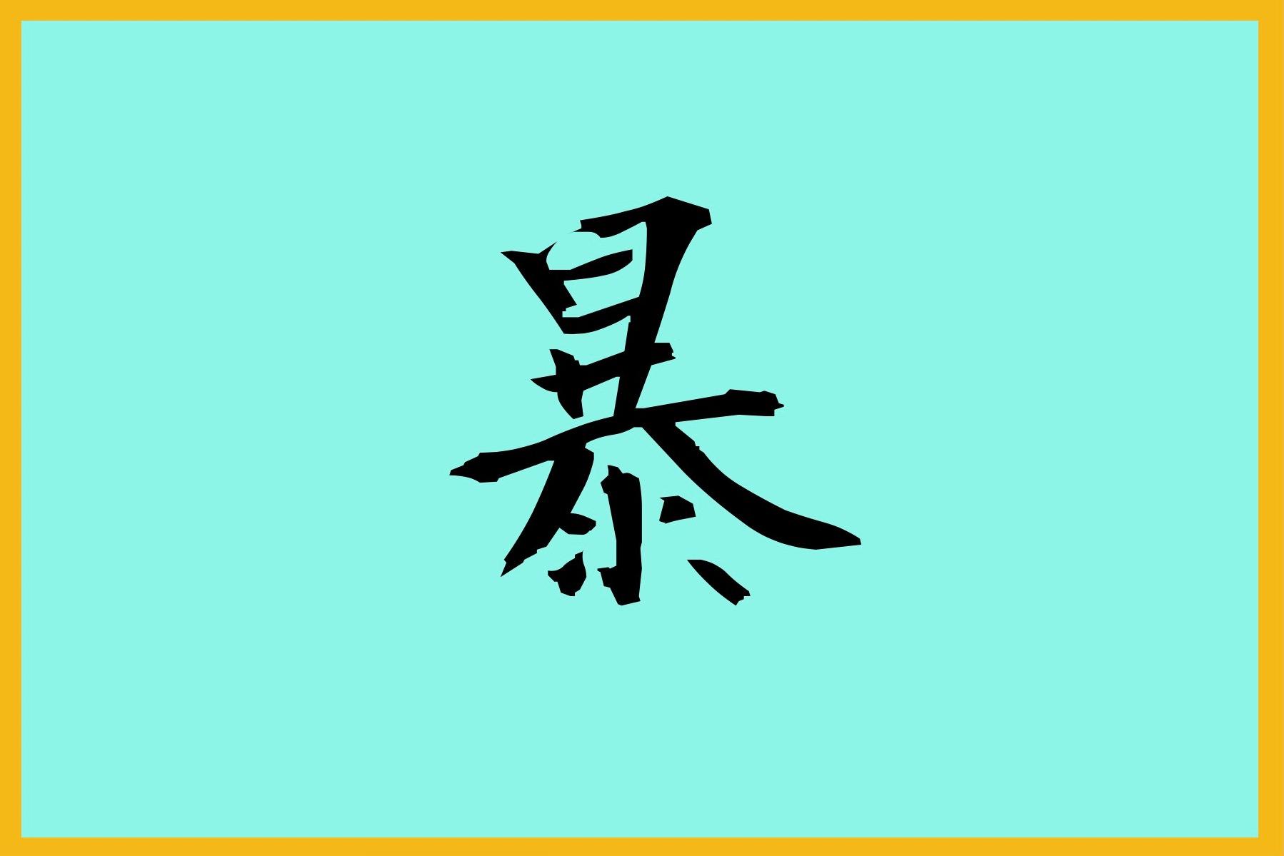 今年の漢字・暴