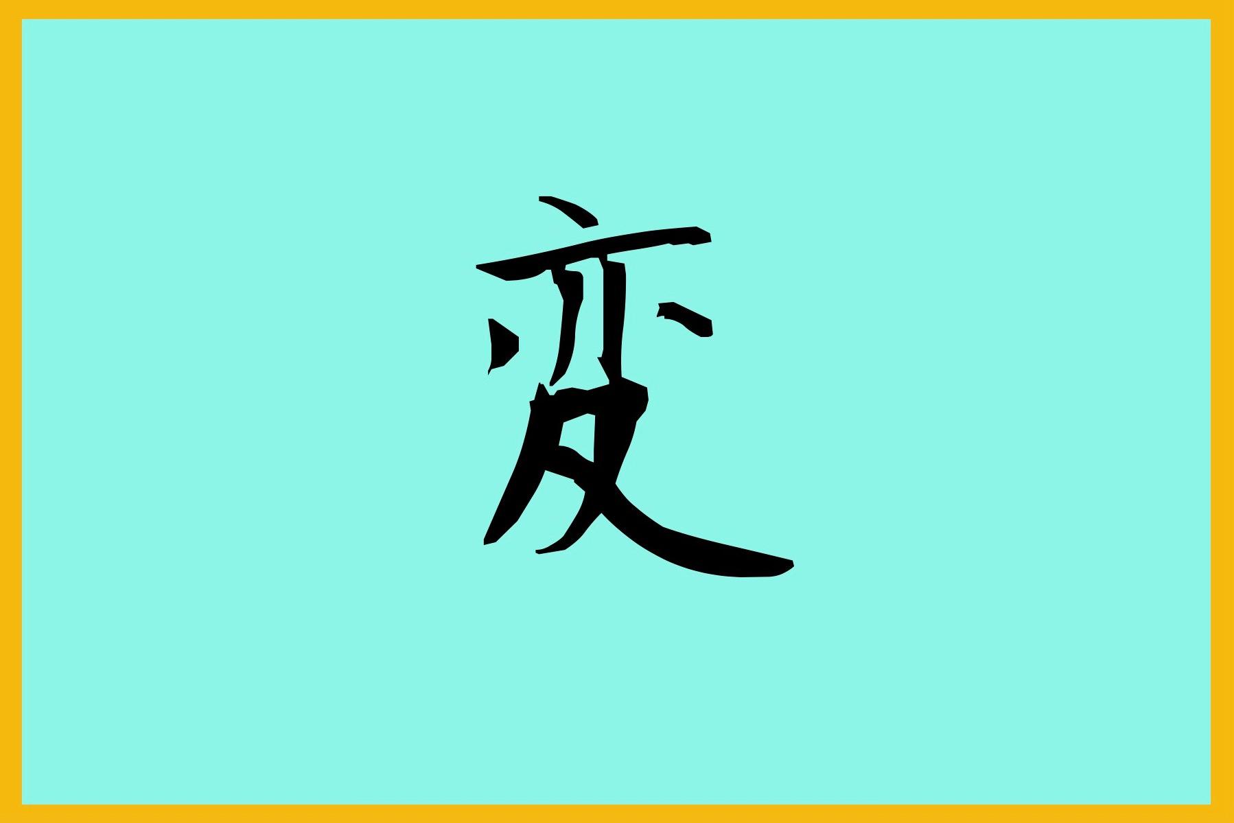 今年の漢字・変