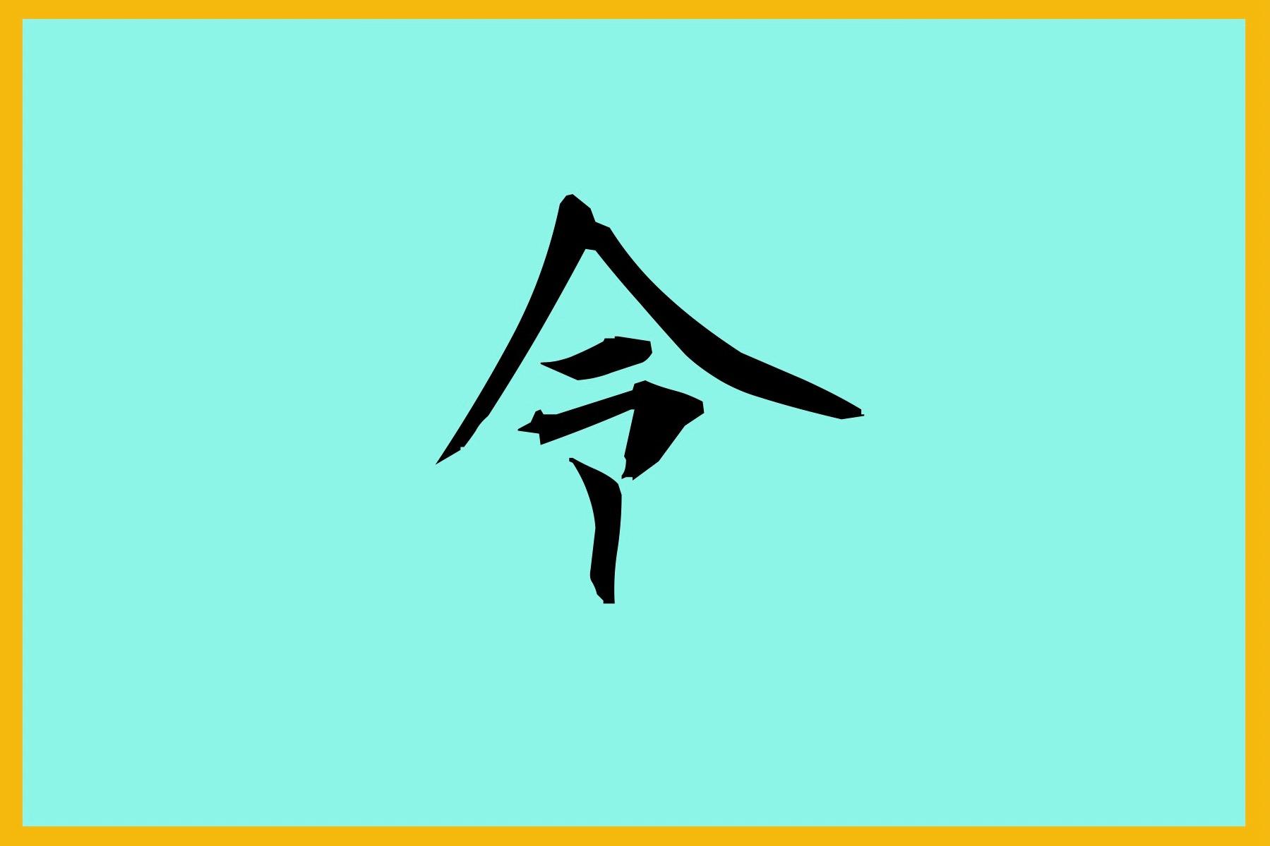 今年の漢字・令