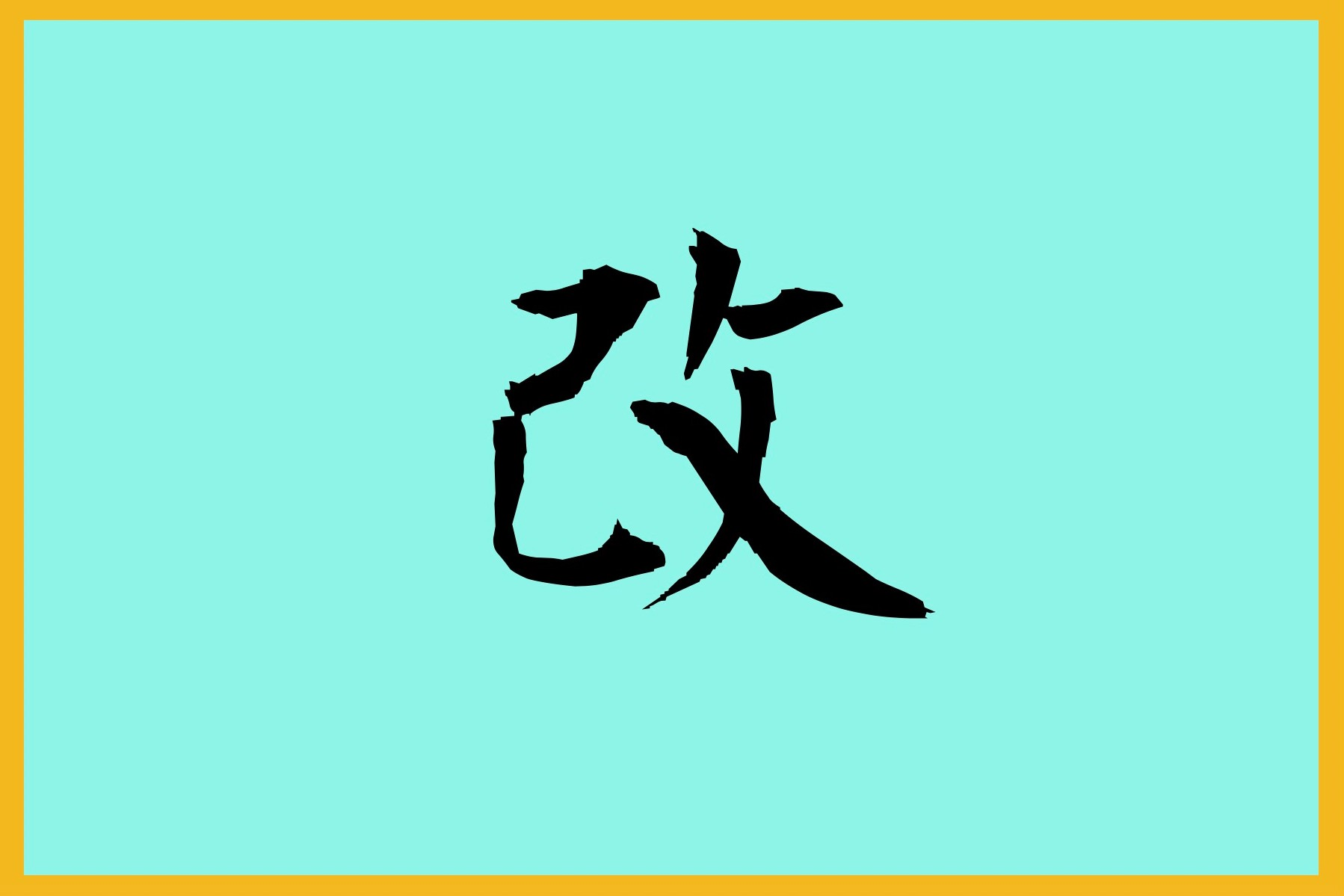 今年の漢字・改