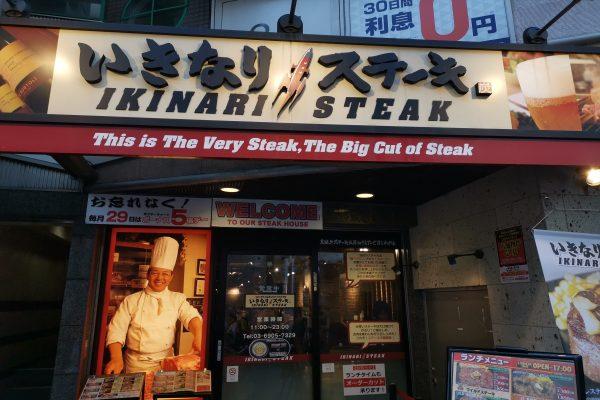 いきなりステーキの『いきなり社長システム』がヤバいと話題 飲食店オーナーもドン引き