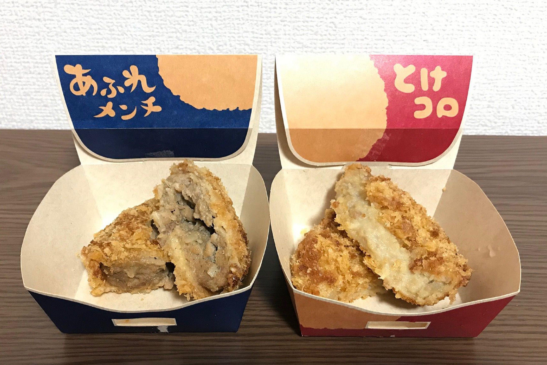 あふれメンチ/とけコロ