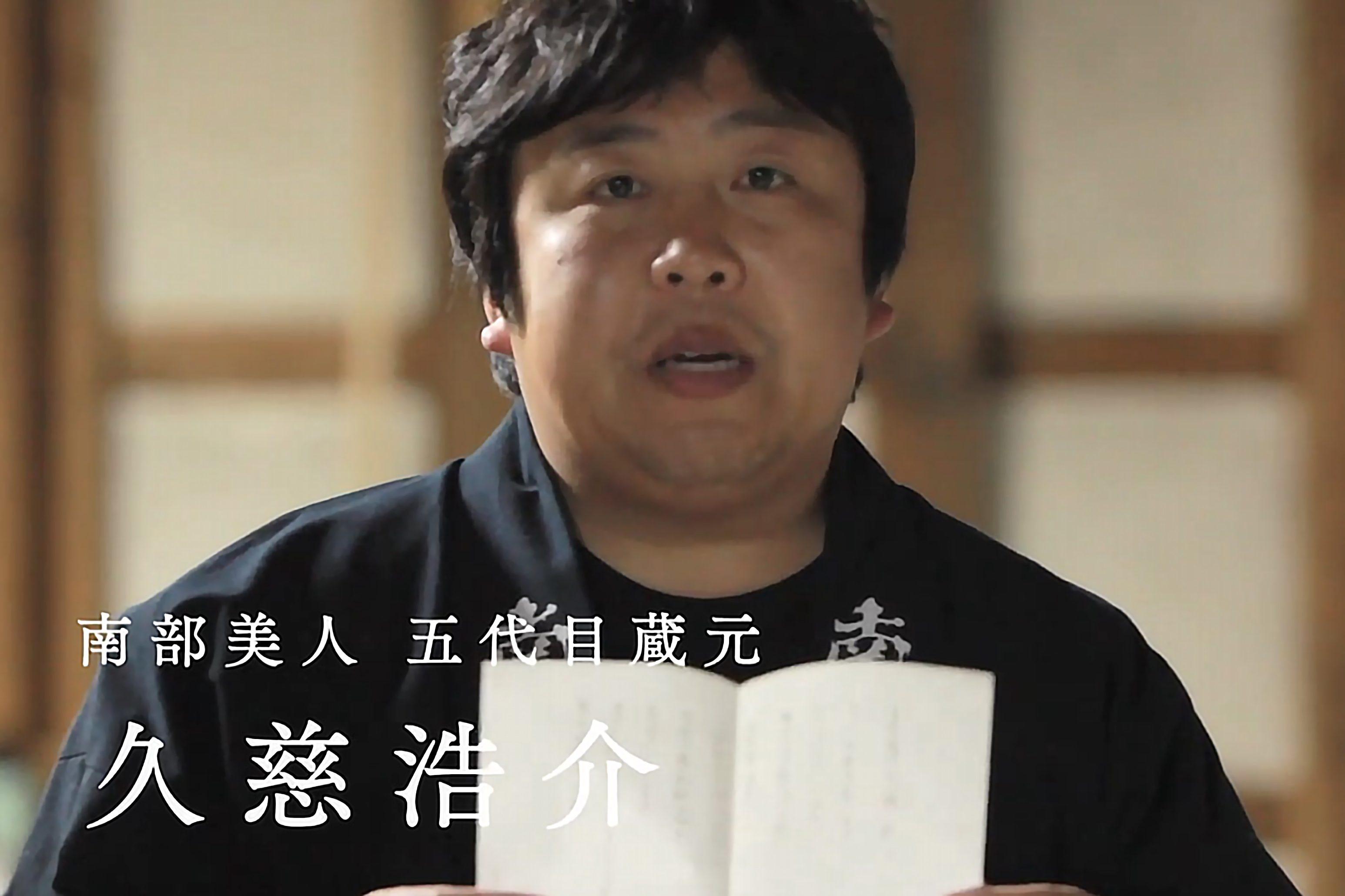 ハナサケニッポン・南部美人・久慈浩介