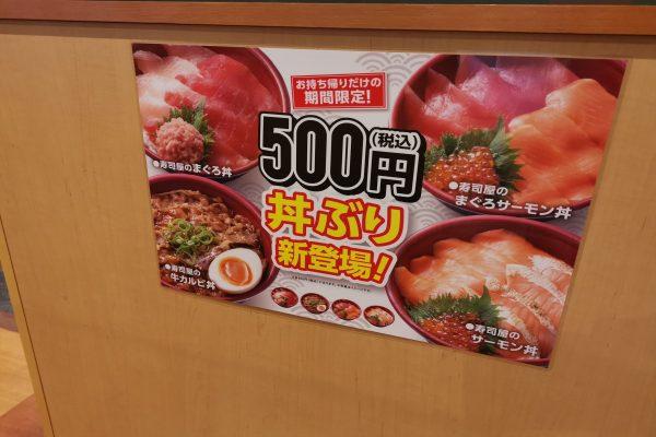 寿司 は 持ち帰り ま