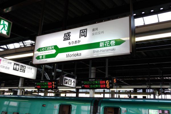 岩手県・盛岡駅
