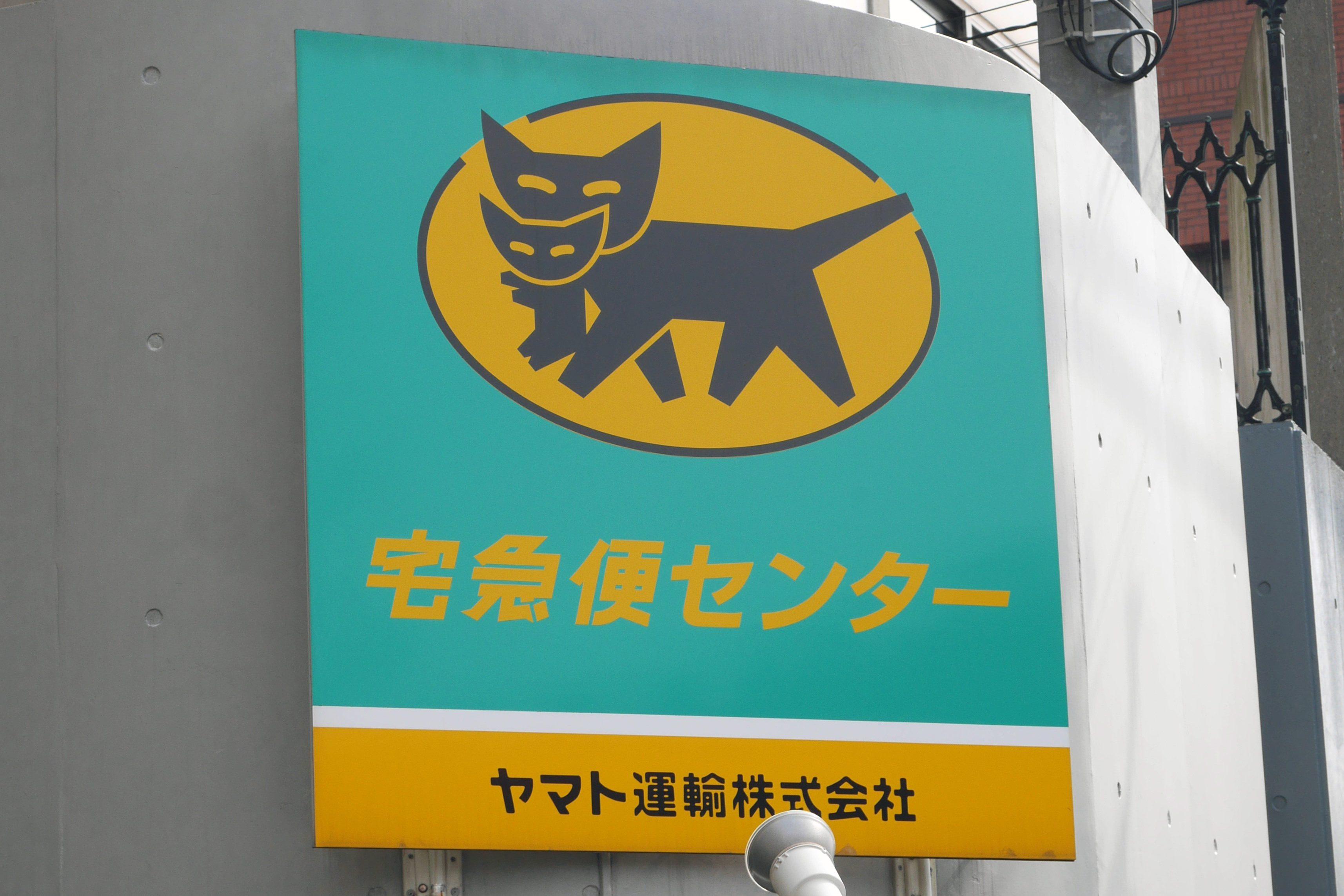 クロネコヤマト・ヤマト運輸