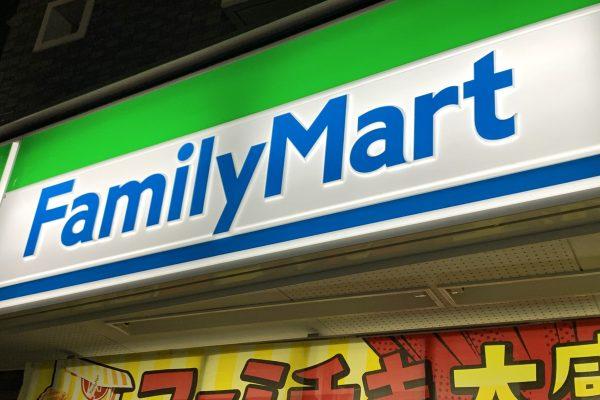 ファミマ、13日からはじまった「700円くじ」 賞品がスゴすぎる…