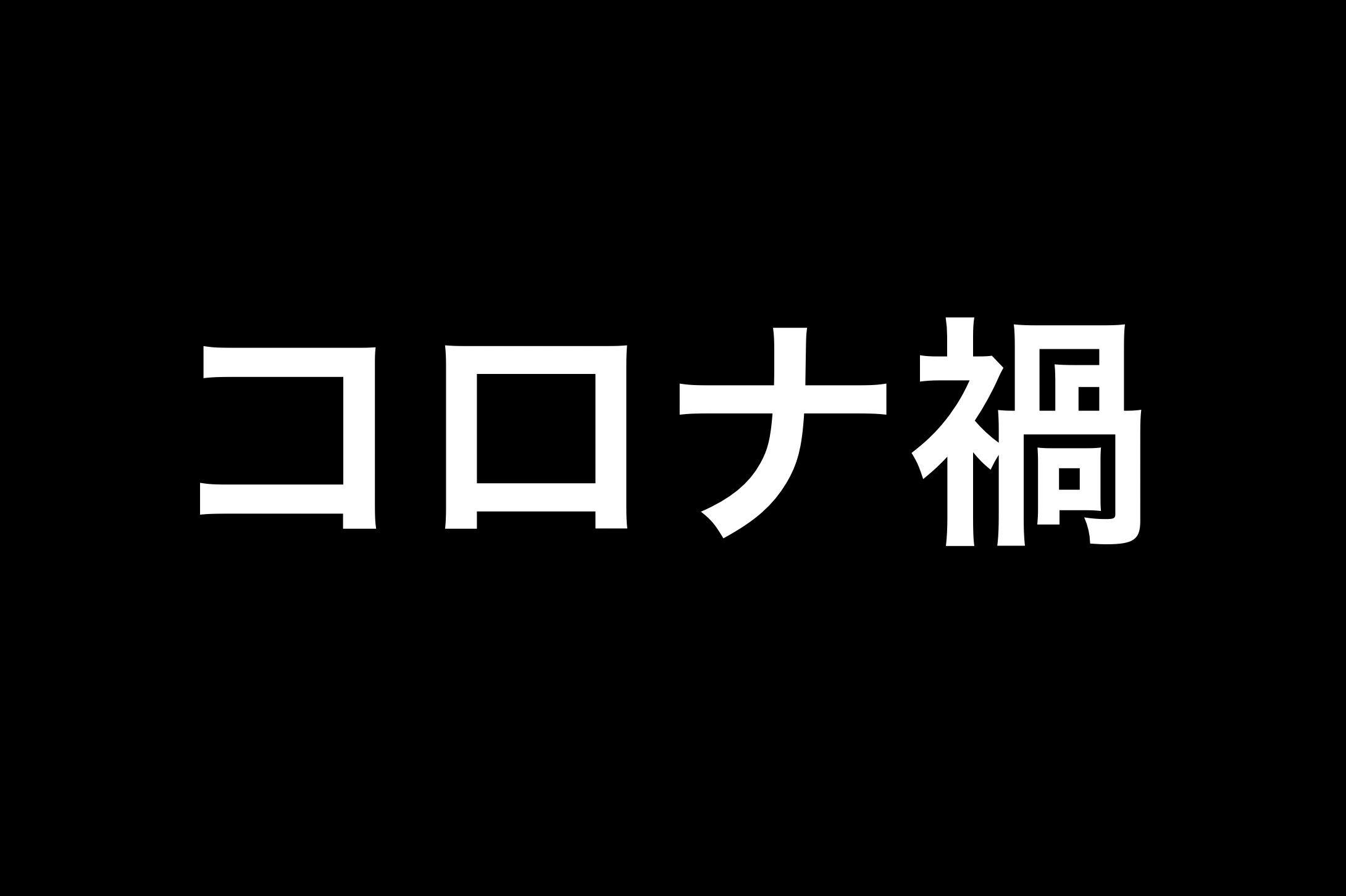 禍 読み コロナ
