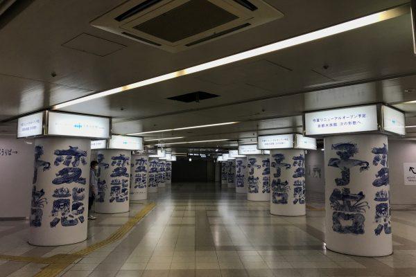 梅田駅掲示