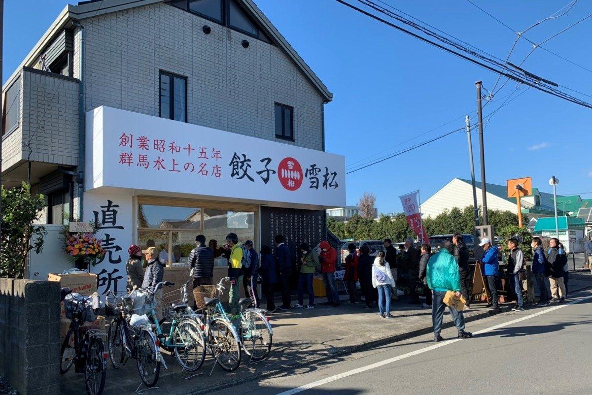 餃子の雪松店舗