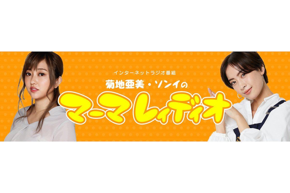 菊地亜美・ソンイのMAMA RADIO〜マーマレイディオ〜