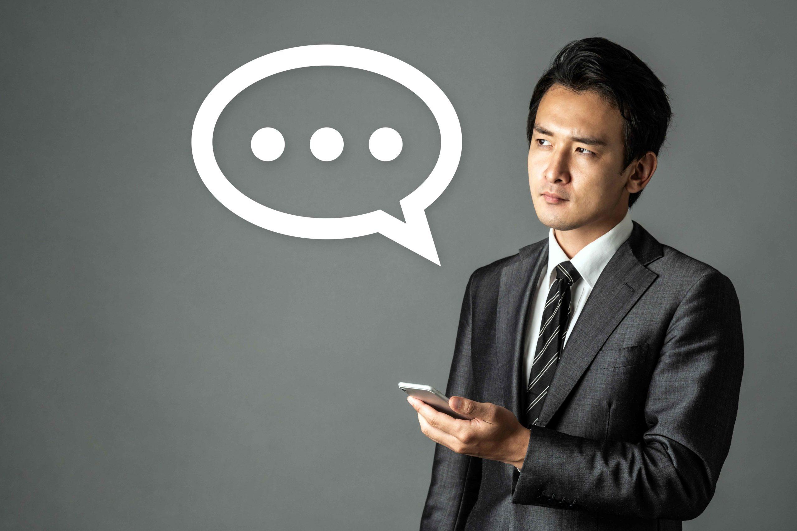 メッセージアプリを使いたい男性