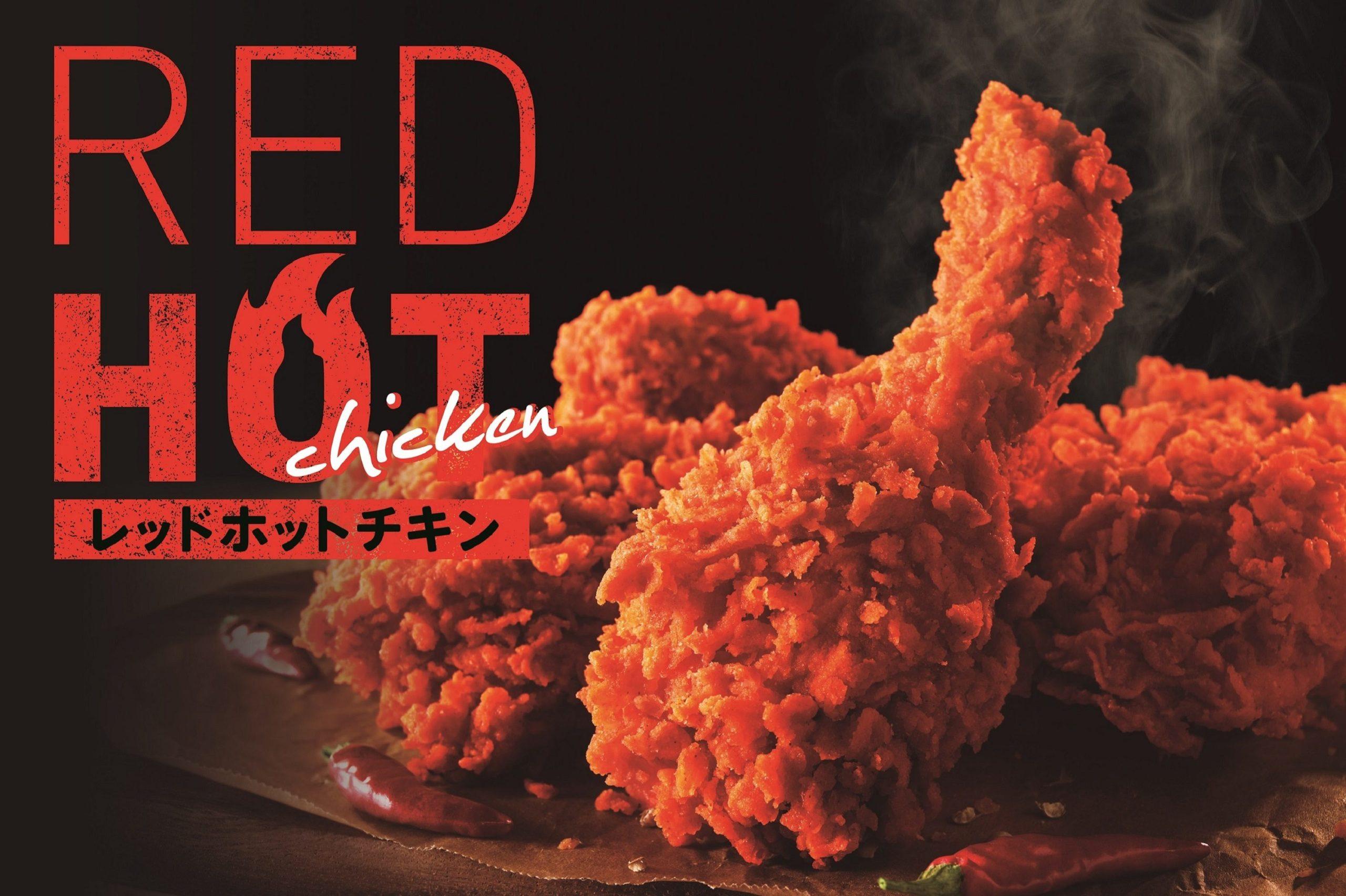 KFC「レッドホとチキン」