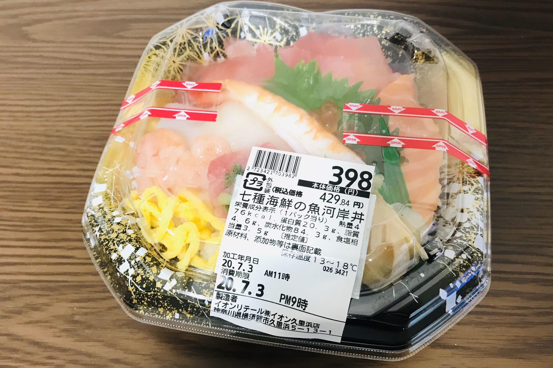 イオン「7種海鮮の魚河岸丼」