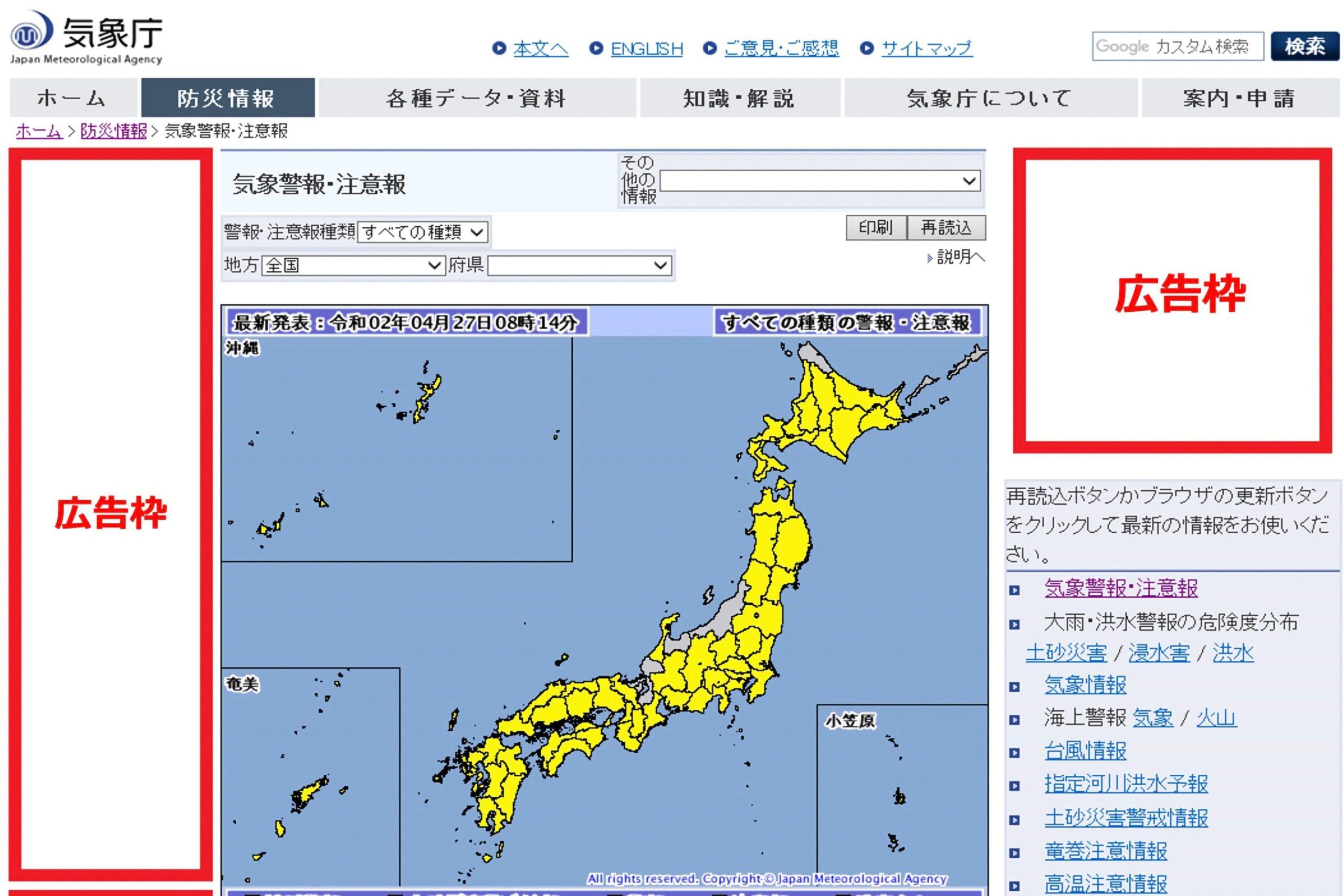 気象庁新ホームページ