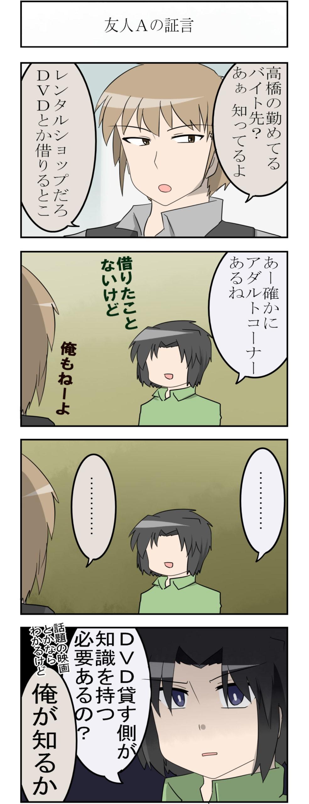 バイトA高橋さんの話