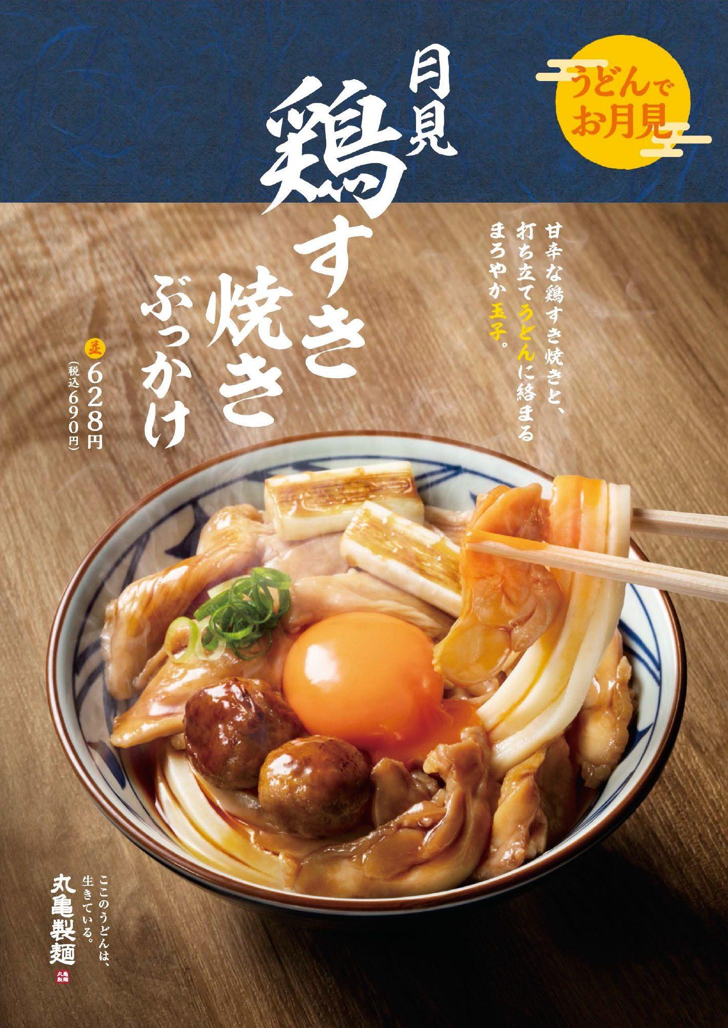 丸亀製麺「月見鶏すき焼きぶっかけ」