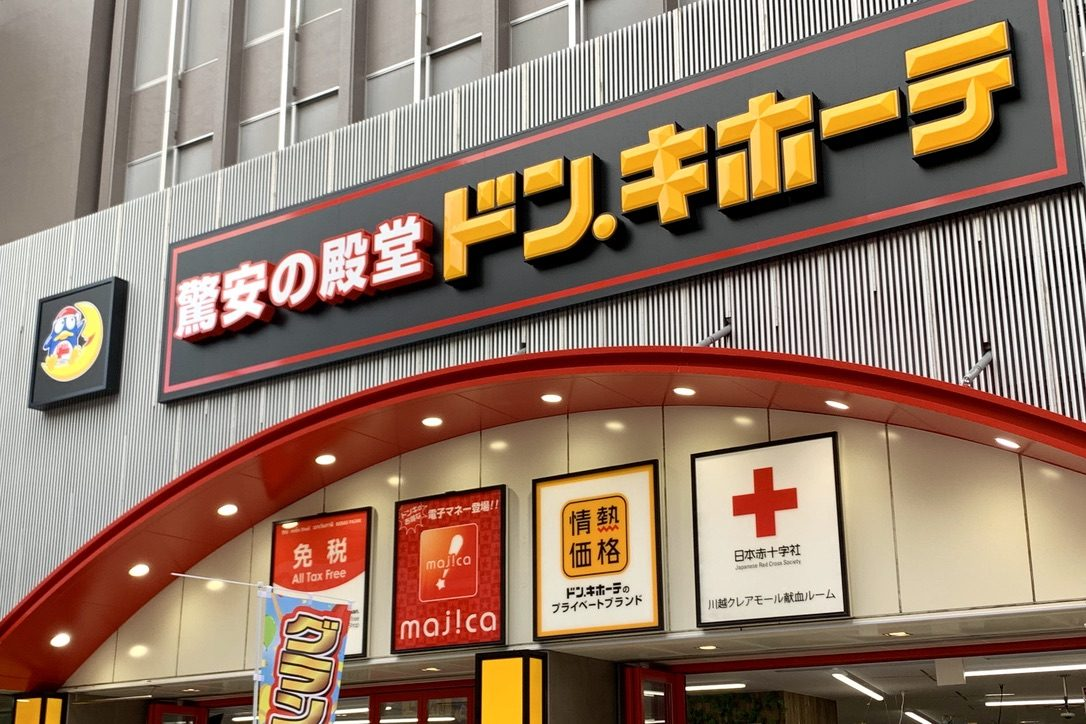 ドンキ・川越東口店