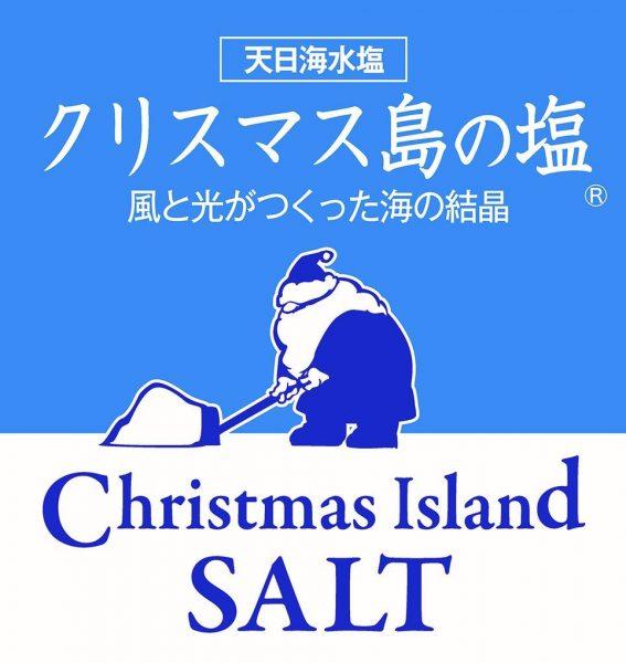 にんべん「クリスマスの塩」