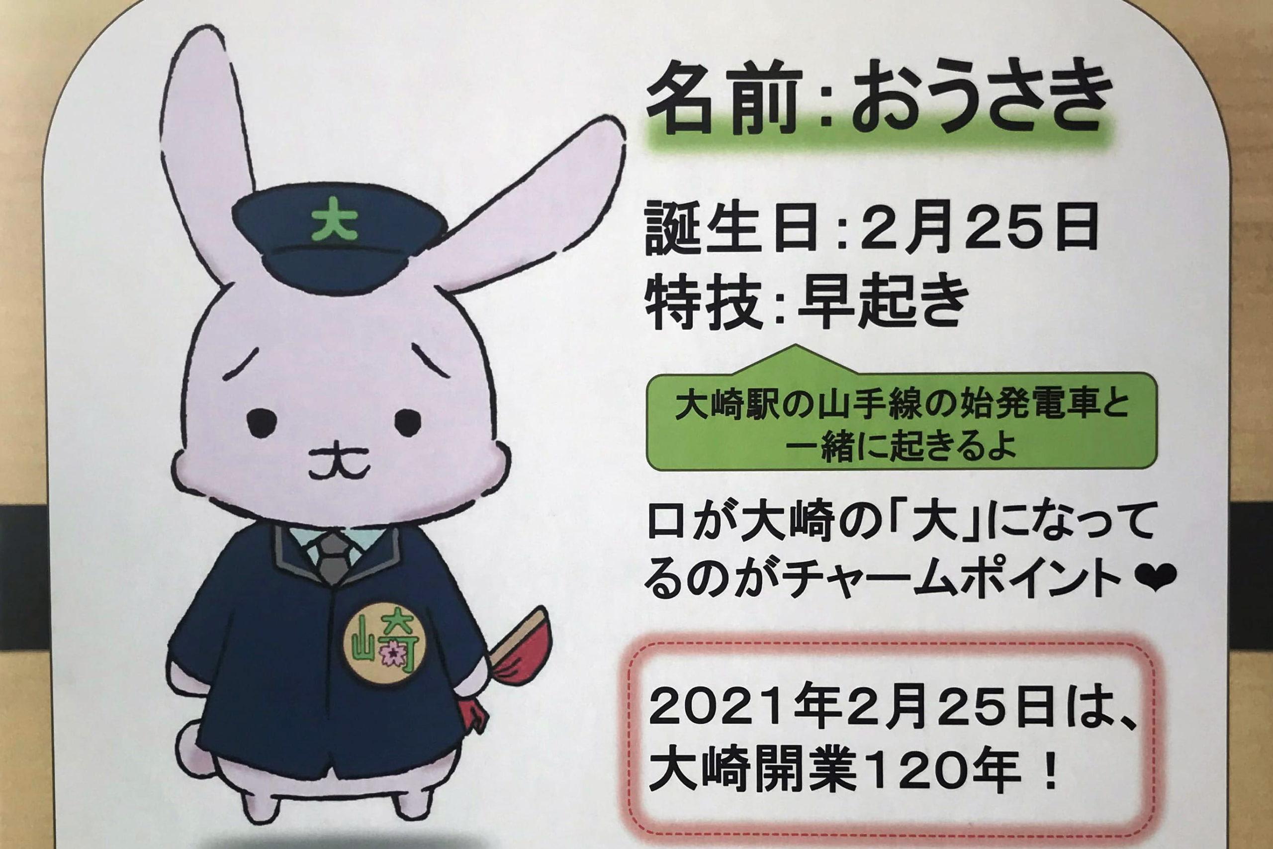 大崎駅ポスター
